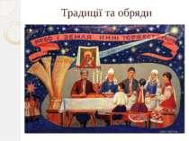 Традиції та обряди