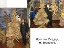 Ярослав Осадца, м. Тернопіль