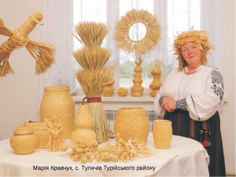 Марія Кравчук, с. Туличів Турійського району
