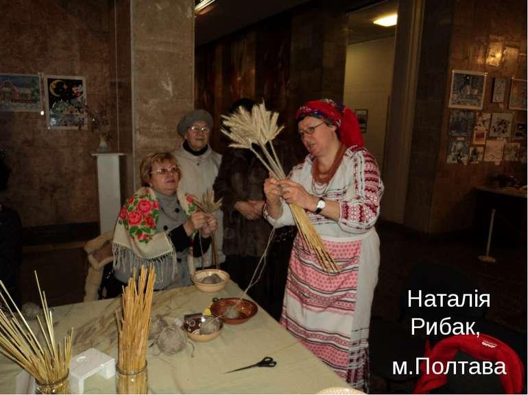 Наталія Рибак, м.Полтава