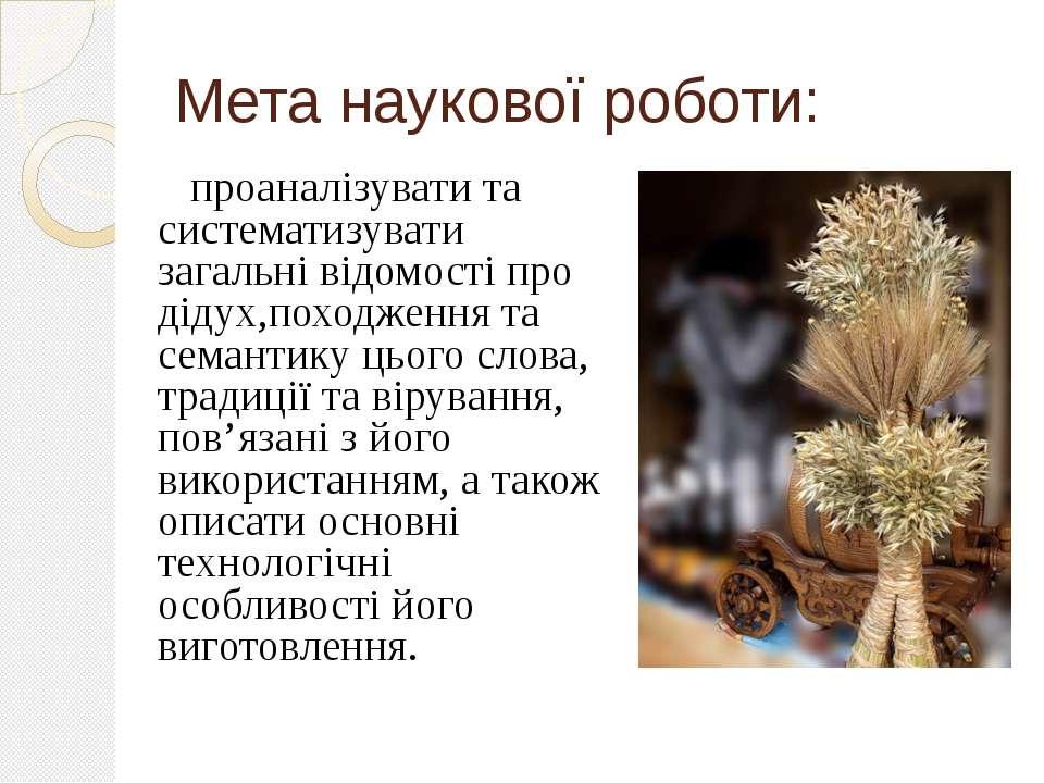 Мета наукової роботи: проаналізувати та систематизувати загальні відомості пр...