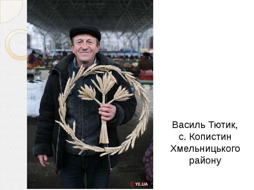 Василь Тютик, с. Копистин Хмельницького району