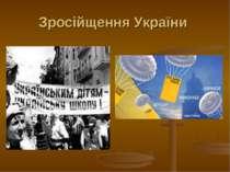 Зросійщення України