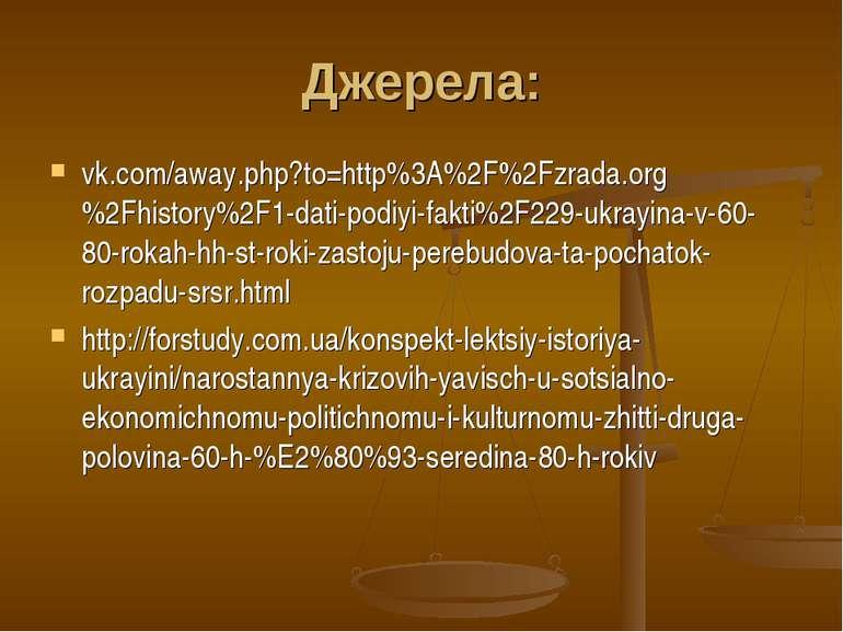 Джерела: vk.com/away.php?to=http%3A%2F%2Fzrada.org%2Fhistory%2F1-dati-podiyi-...
