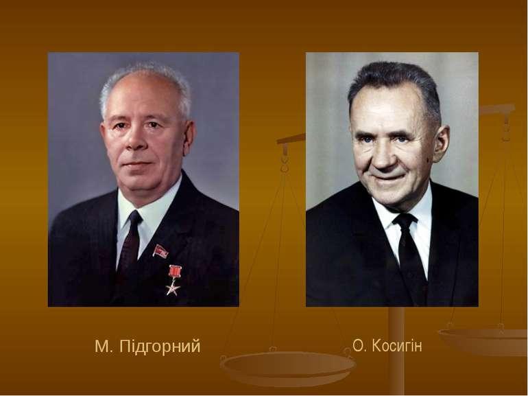 М. Підгорний О. Косигін