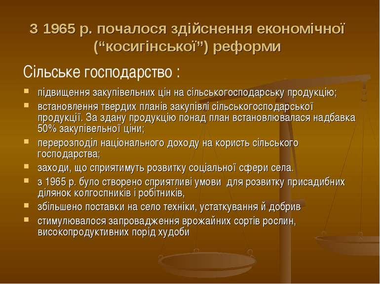 """З 1965 р. почалося здійснення економічної (""""косигінської"""") реформи підвищення..."""