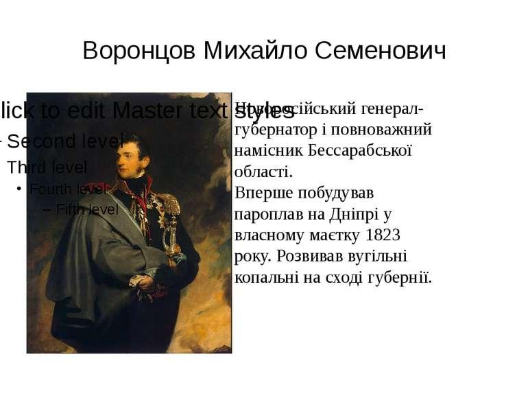 Воронцов Михайло Семенович Новоросійський генерал-губернатор і повноважний на...