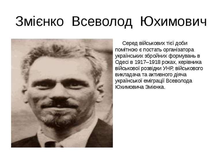 Змієнко Всеволод Юхимович Серед військових тієї доби помітною є постать орган...