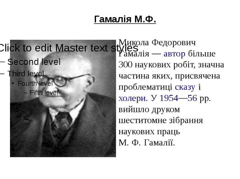Гамалія М.Ф. Микола Федорович Гамалія—авторбільше 300 наукових робіт, знач...