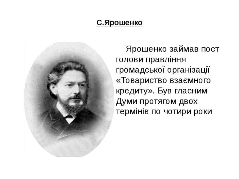 С.Ярошенко Ярошенко займав пост голови правління громадської організації «Тов...