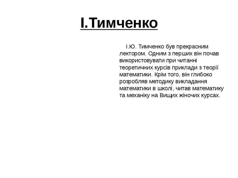І.Тимченко І.Ю. Тимченко був прекрасним лектором. Одним з перших він почав ви...
