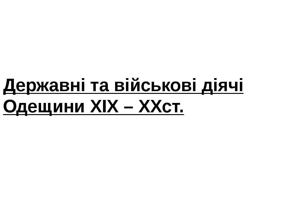 Державні та військові діячі Одещини ХІХ – ХХст.