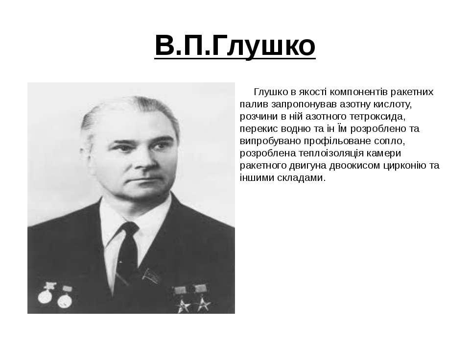 В.П.Глушко Глушко в якості компонентів ракетних палив запропонував азотну кис...