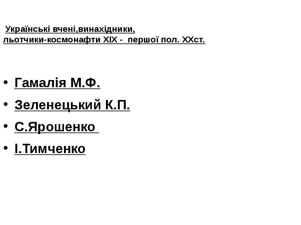 Українські вчені,винахідники, льотчики-космонафти ХІХ - першої пол. ХХст. Га...