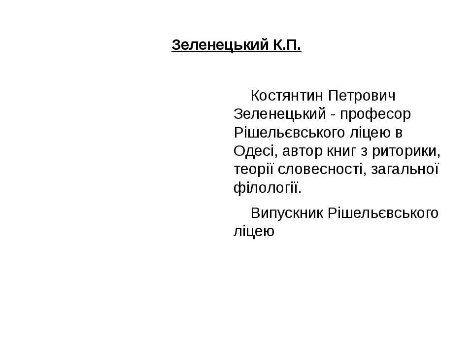 Зеленецький К.П. Костянтин Петрович Зеленецький - професор Рішельєвського ліц...