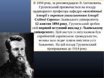 В 1894 році, за рекомендацією В.Антоновича, Грушевський призначається на поса...