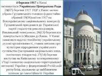 4 березня1917в Києві засновуєтьсяУкраїнська Центральна Рада. 20(07) березн...