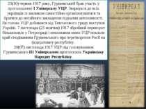 23(10) червня 1917 року, Грушевський брав участь у проголошенніI Універсалу ...