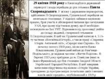 29 квітня1918року в Києві відбувся державний переворот і влада перейшла до ...