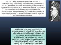 Від1931 року змушений був жити в Москві. У січні1934рокуВолодимир Затонсь...