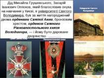 Дід Михайла Грушевського, Захарій Іванович Оппоков, який благословив онука на...