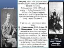 1869 року, через стан здоров'я батька, сім'я переїзджає на південь Російської...