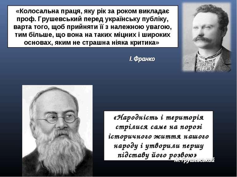 «Колосальна праця, яку рік за роком викладає проф. Грушевський перед українсь...