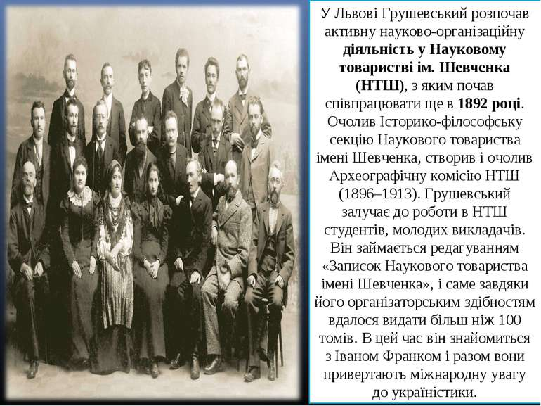У Львові Грушевський розпочав активну науково-організаційну діяльність уНаук...