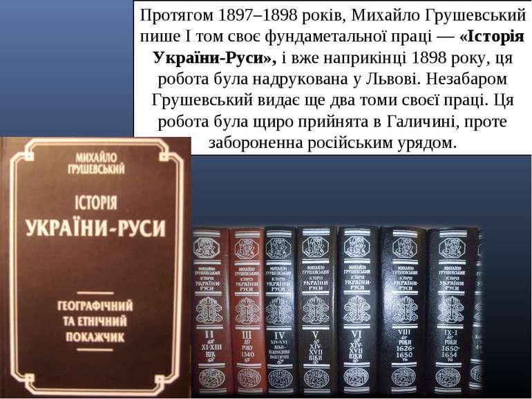 Протягом 1897–1898 років, Михайло Грушевський пише І том своє фундаметальної ...