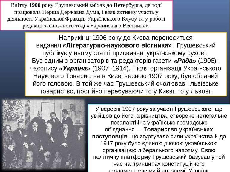 Влітку1906року Грушевський виїхав до Петербурга, де тоді працювала Перша Де...