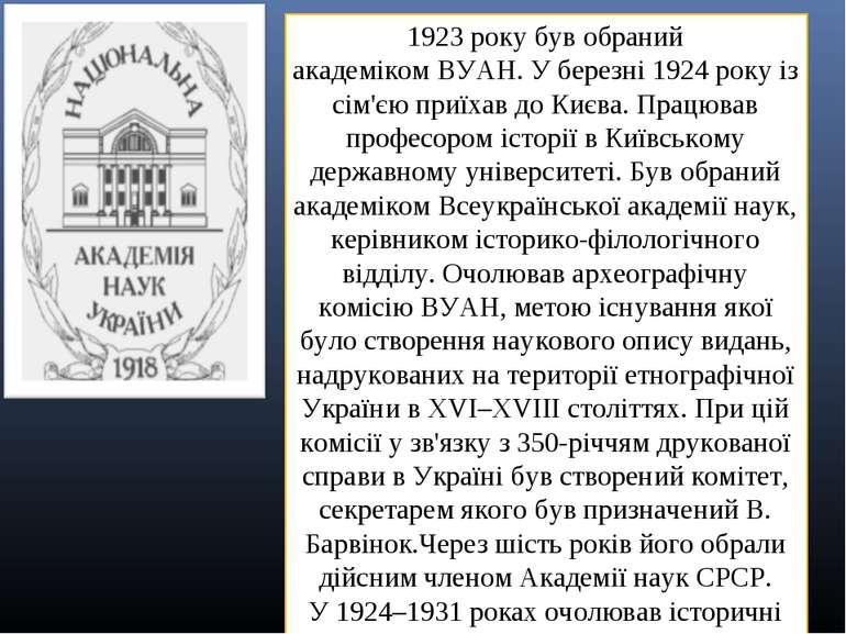 1923року був обраний академікомВУАН. У березні1924року із сім'єю приїхав ...