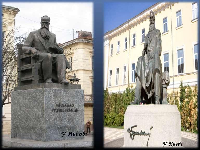 У Києві У Львові