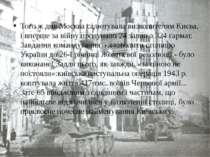 Того ж дня Москва салютувала визволителям Києва, і вперше за війну пролунало ...