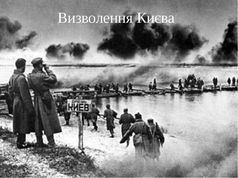 Визволення Києва