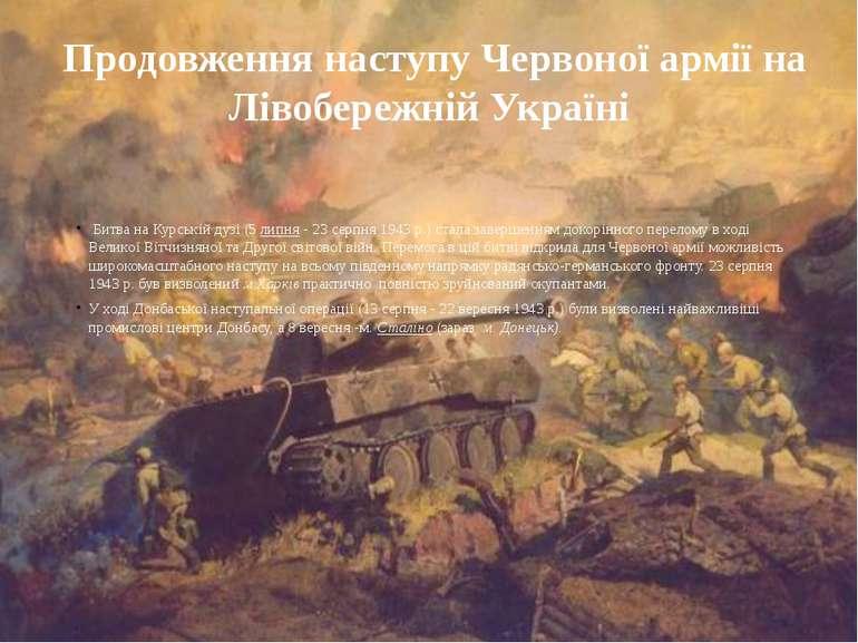 Продовження наступу Червоної армії на Лівобережній Україні Битва на Курські...