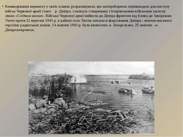 Командування вермахту у своїх планах розраховувало, що непереборною перешкодо...