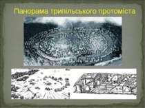Панорама трипільського протоміста
