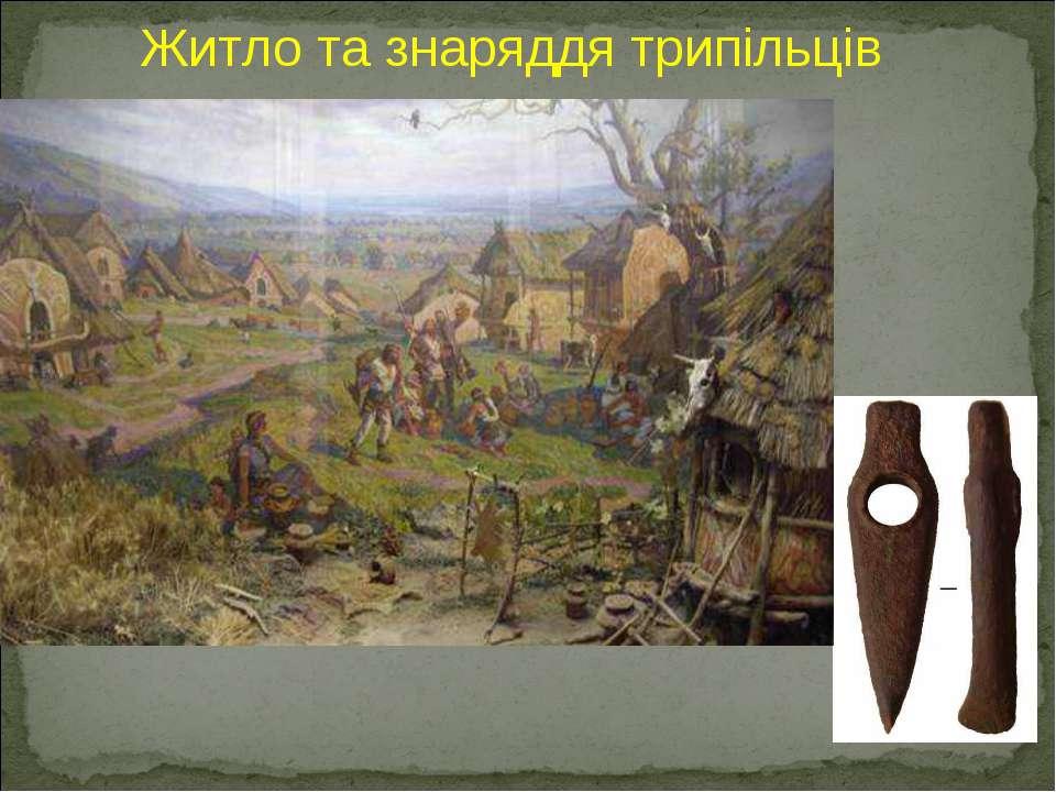 Житло та знаряддя трипільців