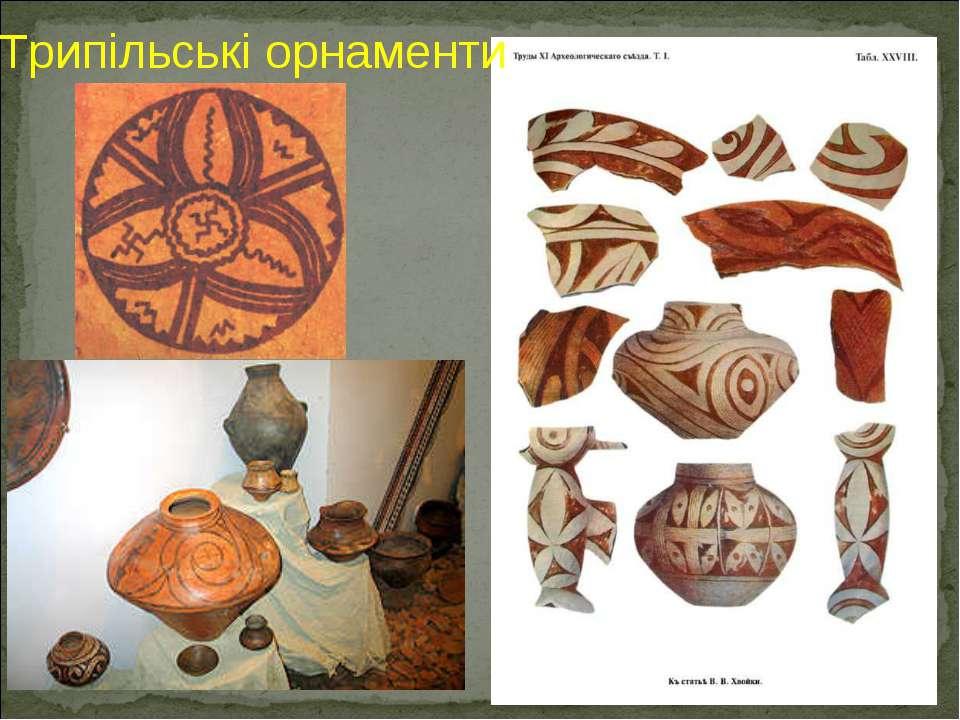 Трипільські орнаменти