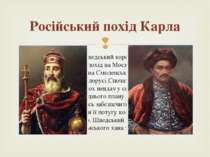 1708 року Карл XII (шведський король) почав здійснювати свій давній задум про...
