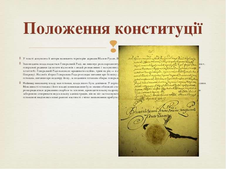 У тексті документа її автори називають територію держави Малою Руссю, Військо...