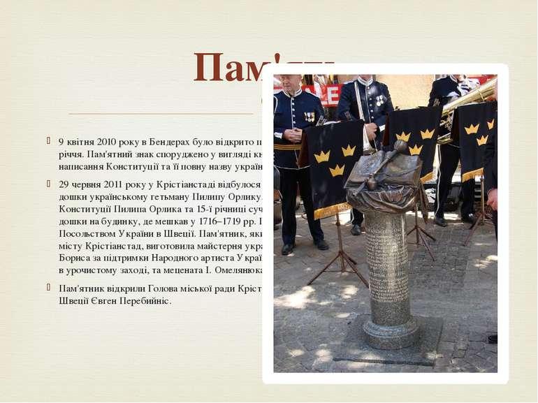 9 квітня 2010 року в Бендерах було відкрито пам'ятник Конституції, встановлен...