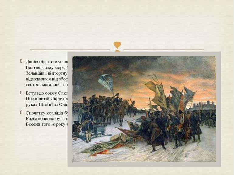 Данію підштовхувало до конфлікту з Швецією давнє суперництво за панування на ...