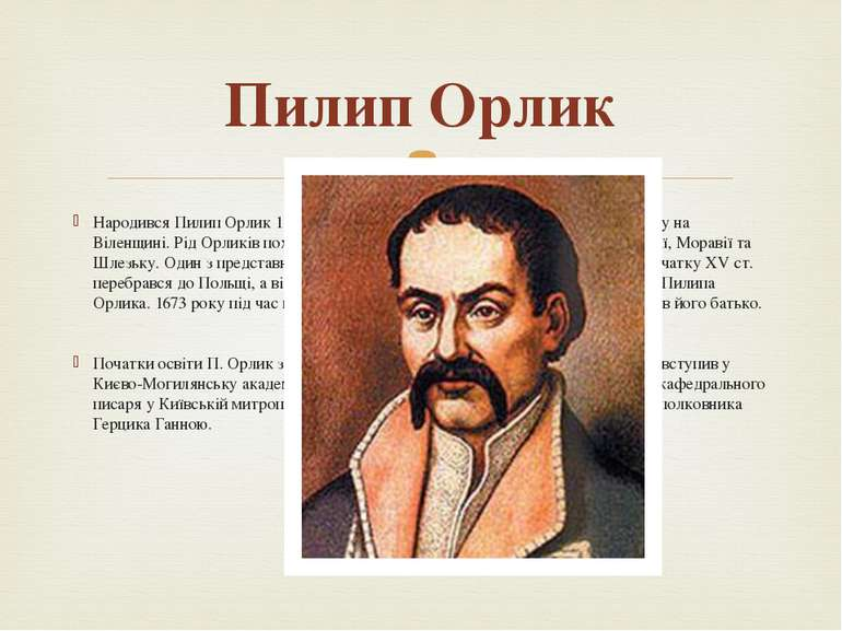 Народився Пилип Орлик 11 жовтня 1672 року в селі Косуті Ошмянського повіту на...