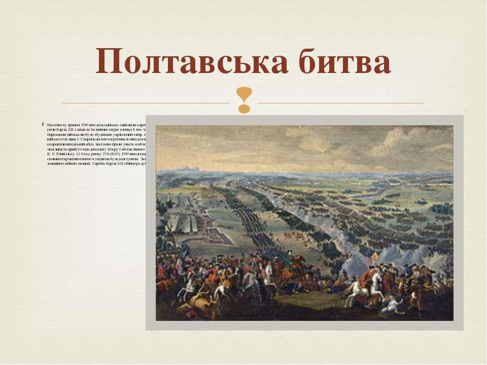 На початку травня 1709 шведські війська здійснили спробу штурмом здобути міст...