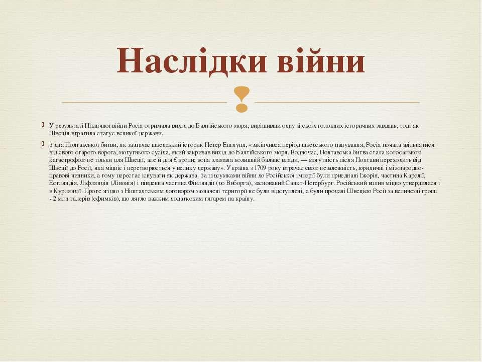 У результаті Північної війни Росія отримала вихід до Балтійського моря, виріш...