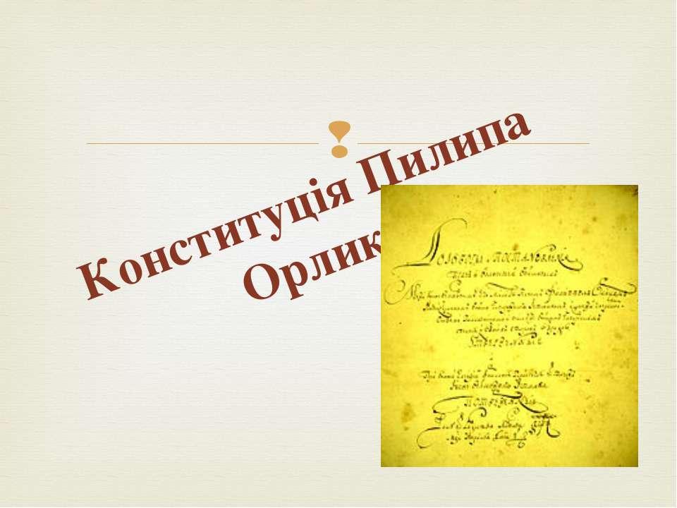 Конституція Пилипа Орлика
