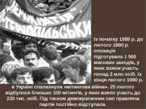 в Україні спалахнула «мітингова війна». 25 лютого відбулося близько 100 мітин...