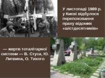 — жертв тоталітарної системи — В. Стуса, Ю. Литвина, О. Тихого У листопаді 19...