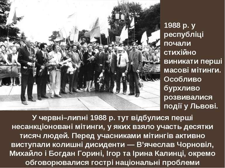 У червні–липні 1988 р. тут відбулися перші несанкціоновані мітинги, у яких вз...